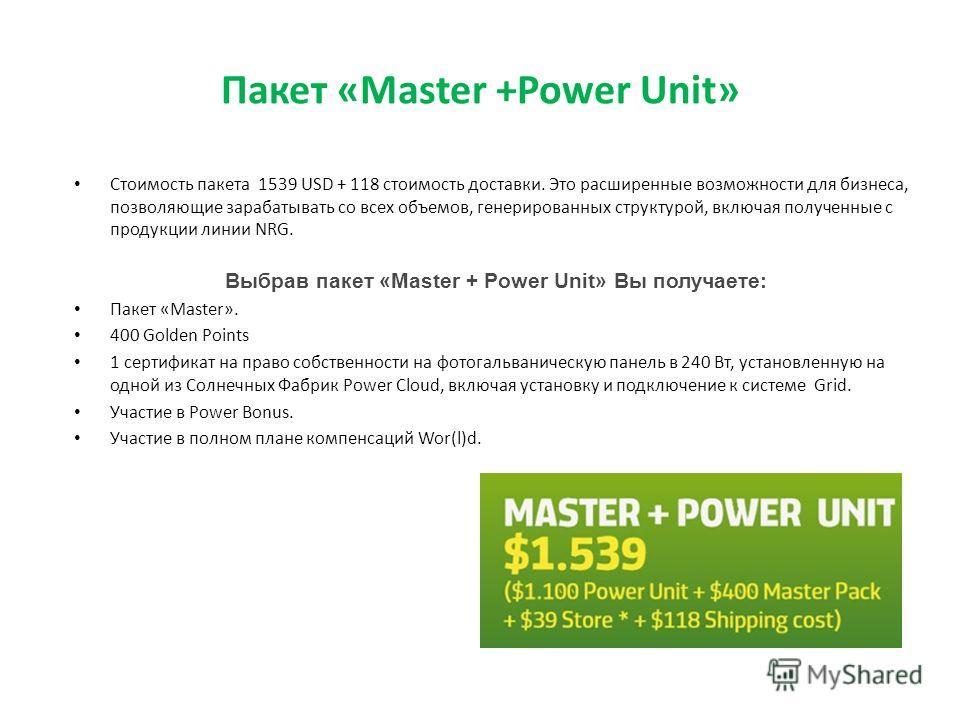 Пакет «Master +Power Unit» Стоимость пакета 1539 USD + 118 стоимость доставки. Это расширенные возможности для бизнеса, позволяющие зарабатывать со всех объемов, генерированных структурой, включая полученные с продукции линии NRG. Выбрав пакет «Maste