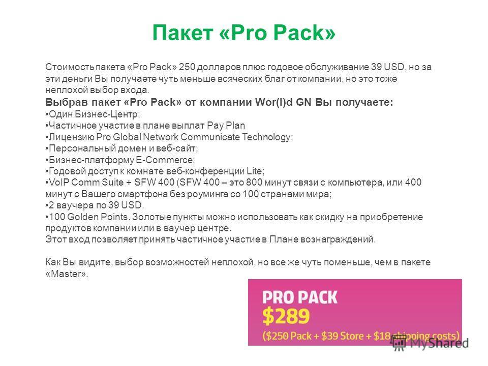 Пакет «Pro Pack» Стоимость пакета «Pro Pack» 250 долларов плюс годовое обслуживание 39 USD, но за эти деньги Вы получаете чуть меньше всяческих благ от компании, но это тоже неплохой выбор входа. Выбрав пакет «Pro Pack» от компании Wor(l)d GN Вы полу