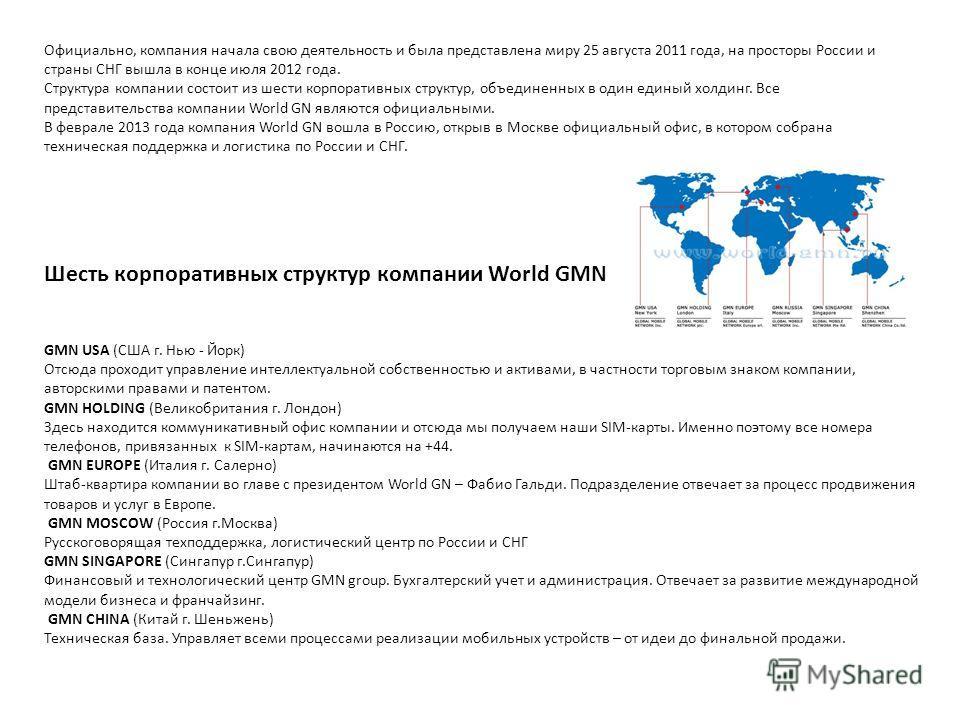 Официально, компания начала свою деятельность и была представлена миру 25 августа 2011 года, на просторы России и страны СНГ вышла в конце июля 2012 года. Структура компании состоит из шести корпоративных структур, объединенных в один единый холдинг.
