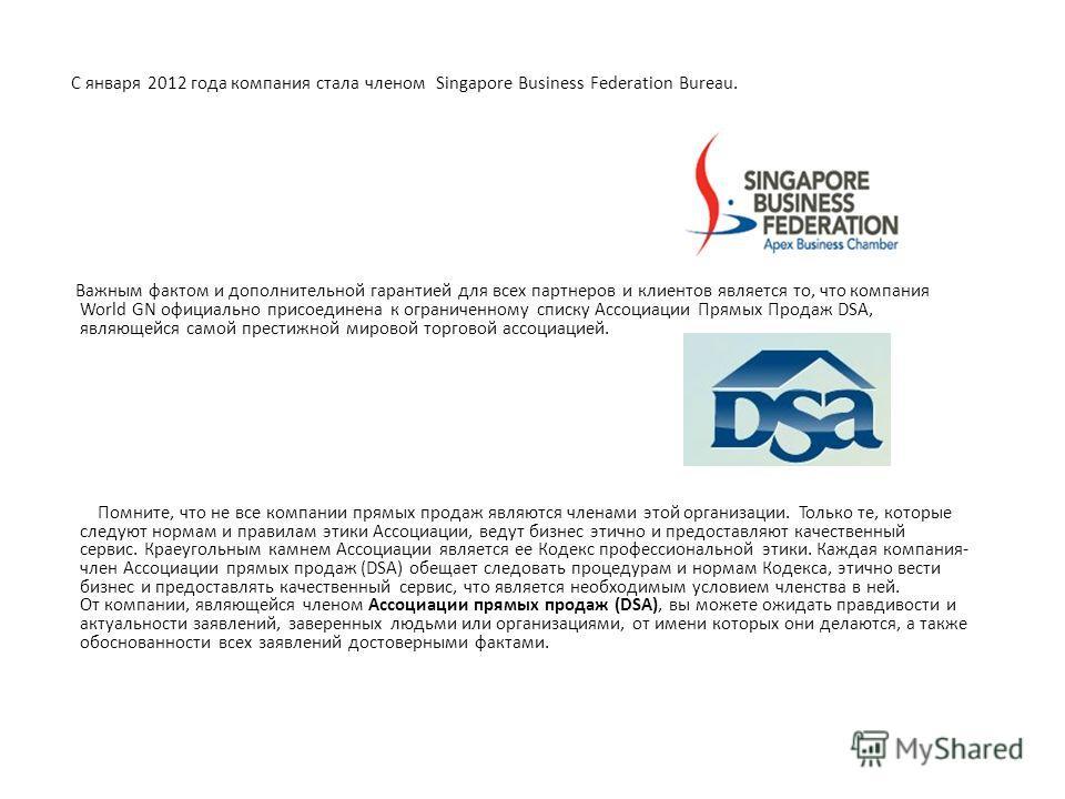 С января 2012 года компания стала членом Singapore Business Federation Bureau. Важным фактом и дополнительной гарантией для всех партнеров и клиентов является то, что компания World GN официально присоединена к ограниченному списку Ассоциации Прямых
