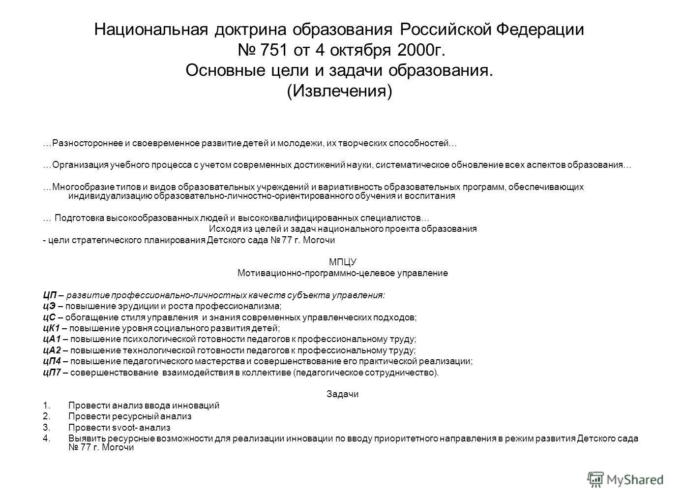 Национальная доктрина образования Российской Федерации 751 от 4 октября 2000г. Основные цели и задачи образования. (Извлечения) …Разностороннее и своевременное развитие детей и молодежи, их творческих способностей… …Организация учебного процесса с уч