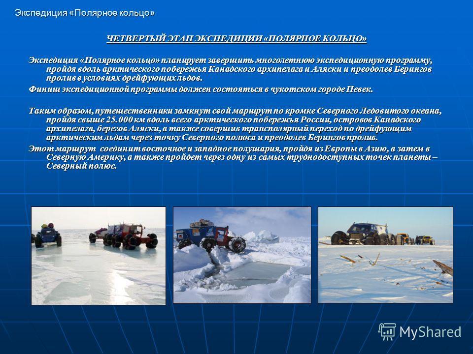 Экспедиция «Полярное кольцо» В настоящее время завершаются испытания новой модели плавающего вездехода «Арктика». В январе – мае 2014 года намечено осуществление наиболее сложного этапа экспедиции – первого в истории освоения Арктики трансполярного п