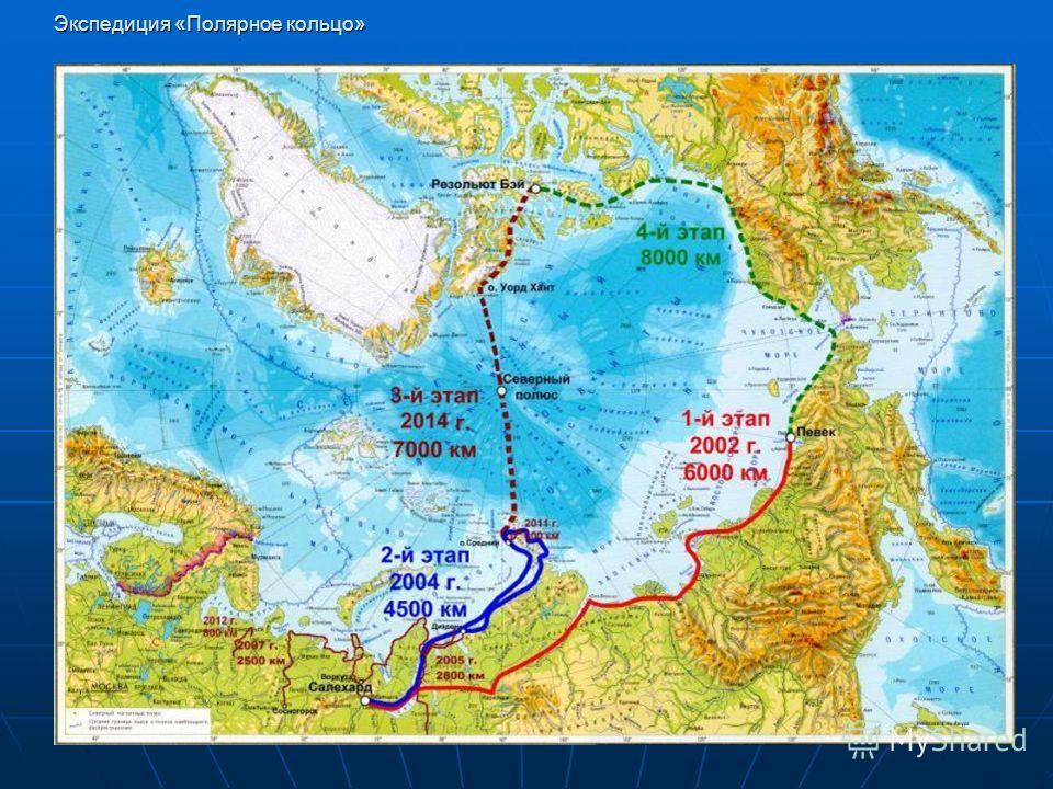Экспедиция «Полярное кольцо» Многие поколения путешественников стремились в высокие широты. Магическая сила полюсного притяжения звала в дорогу этих отважных людей. Стремление достичь Северного полюса, пройти вдоль кромки материков, найти новые пути,