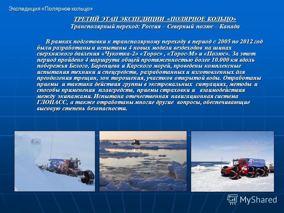 Экспедиция «Полярное кольцо» ВТОРОЙ ЭТАП ЭКСПЕДИЦИИ «ПОЛЯРНОЕ КОЛЬЦО» ВТОРОЙ ЭТАП ЭКСПЕДИЦИИ «ПОЛЯРНОЕ КОЛЬЦО» (апрель - май 2004 г.) В мае 2004 года путешественники на четырех вездеходах новых моделей прошли более 4500 арктических километров и дости