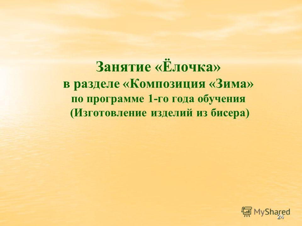 24 Занятие «Ёлочка» в разделе «Композиция «Зима» по программе 1-го года обучения (Изготовление изделий из бисера)