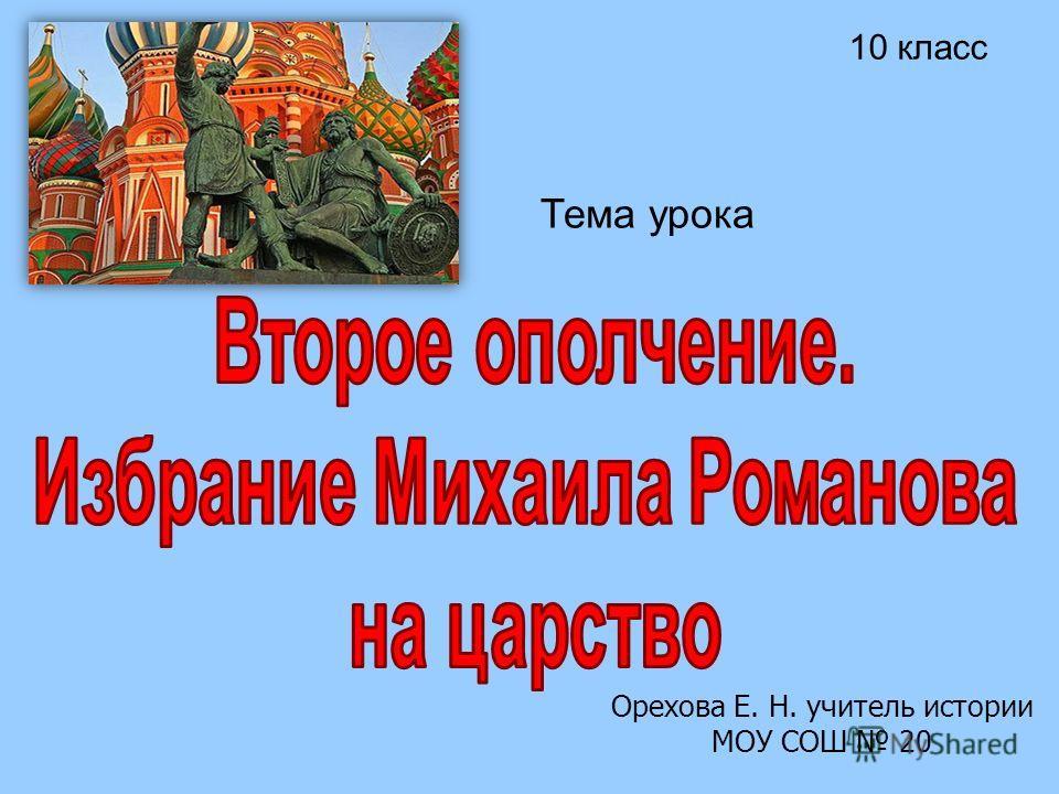 10 класс Тема урока Орехова Е. Н. учитель истории МОУ СОШ 20