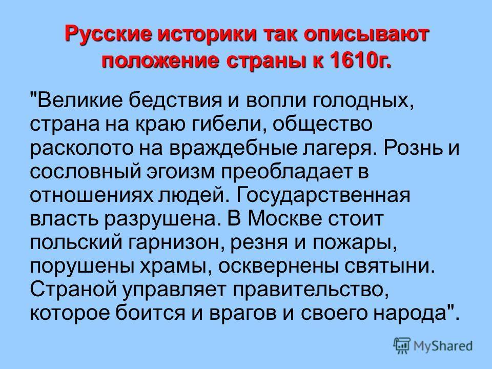 Русские историки так описывают положение страны к 1610г.