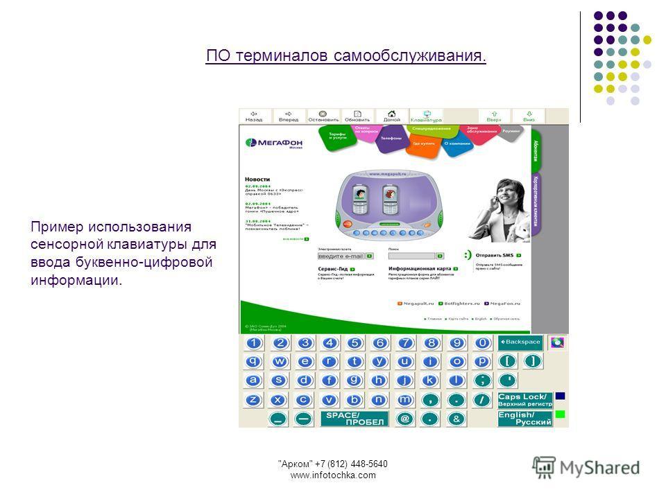 Арком +7 (812) 448-5640 www.infotochka.com Пример использования сенсорной клавиатуры для ввода буквенно-цифровой информации. ПО терминалов самообслуживания.