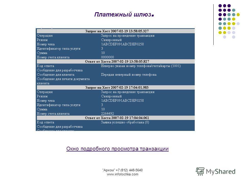 Арком +7 (812) 448-5640 www.infotochka.com Окно подробного просмотра транзакции Платежный шлюз.