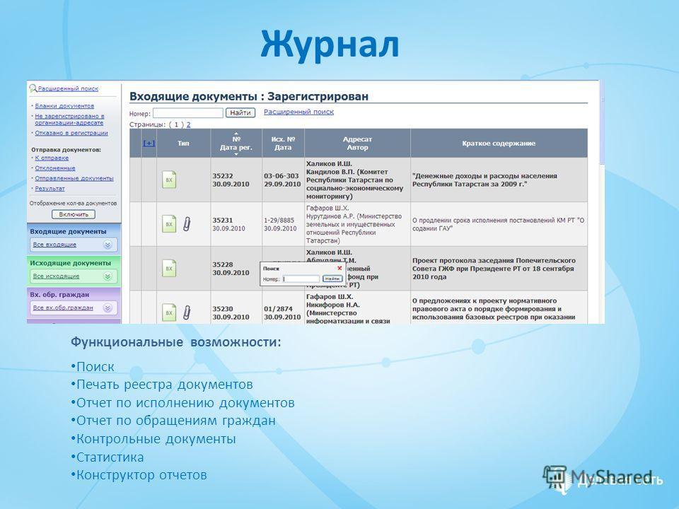 Презентация на тему Система электронного документооборота  10 Журнал