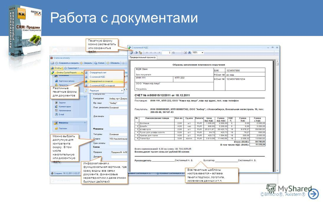 Работа с документами ©BMicro®, Axistem® Например, можно найти все счета определенного клиента, в которых присутствует определенный продукт и в заданном периоде Сразу видно сколько оплачено и сколько ещё задолженность по каждому счет и в сумме На осно