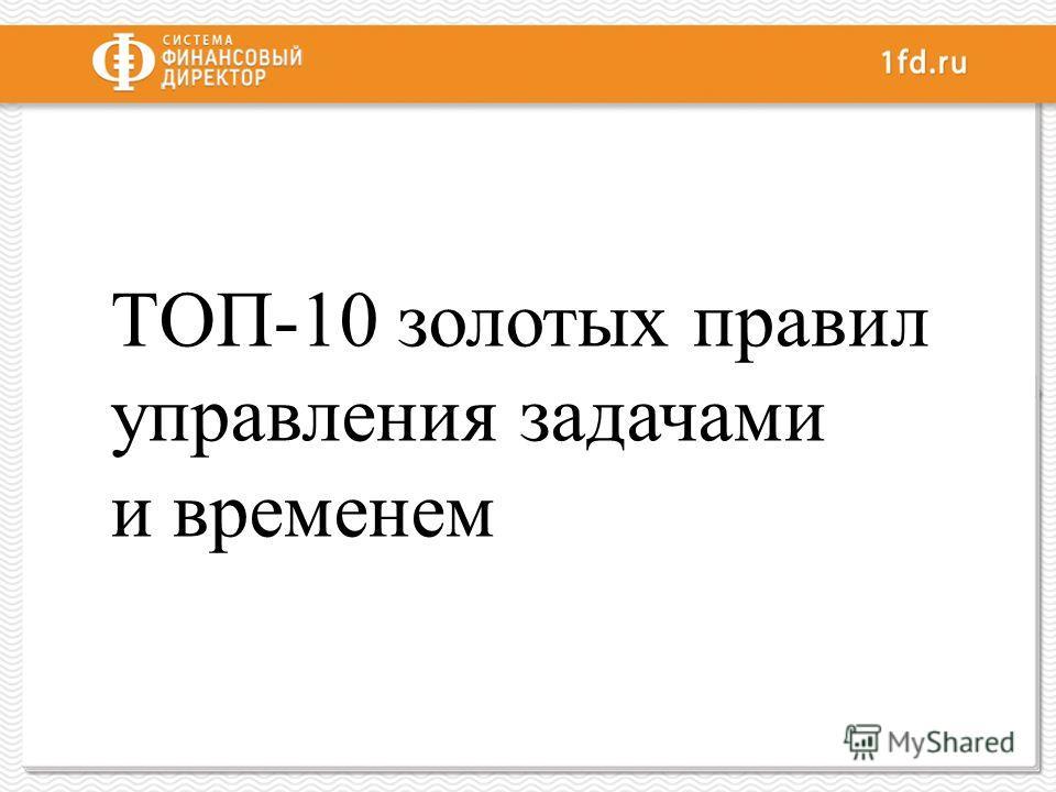 ТОП-10 золотых правил управления задачами и временем