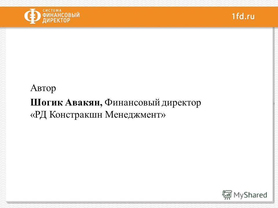 Автор Шогик Авакян, Финансовый директор «РД Констракшн Менеджмент»