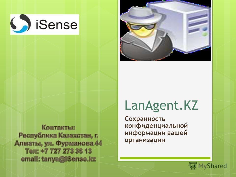 LanAgent.KZ Сохранность конфиденциальной информации вашей организации