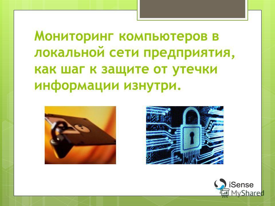 Мониторинг компьютеров в локальной сети предприятия, как шаг к защите от утечки информации изнутри.