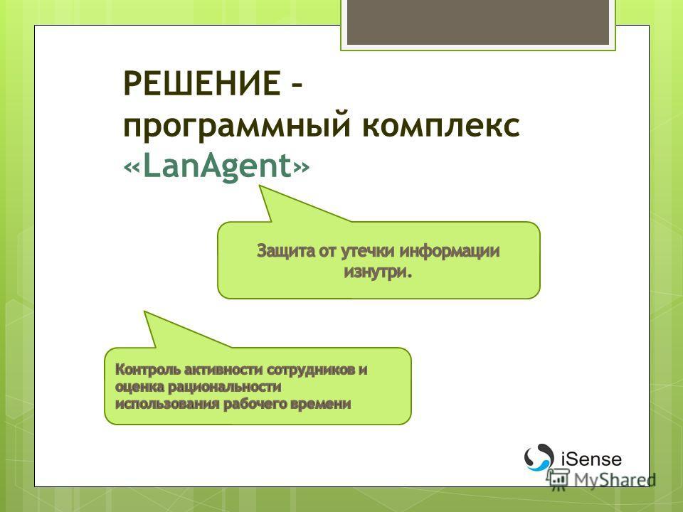 РЕШЕНИЕ – программный комплекс «LanAgent»