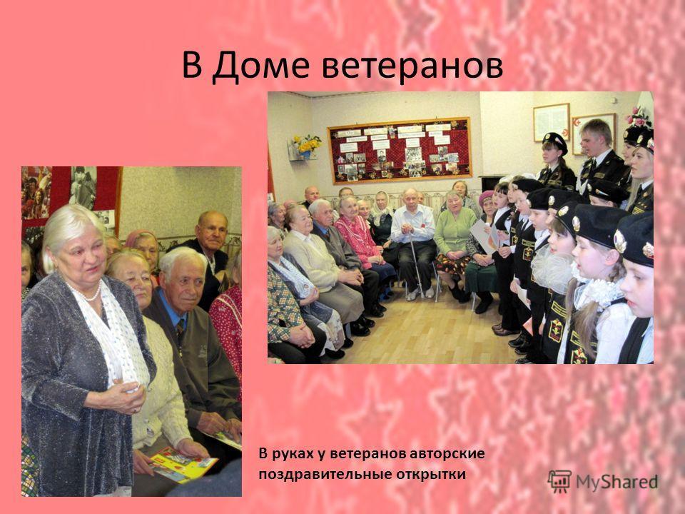 В Доме ветеранов В руках у ветеранов авторские поздравительные открытки
