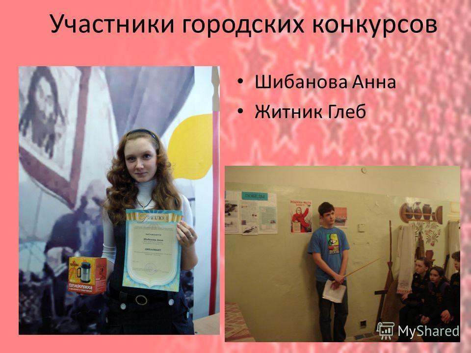 Участники городских конкурсов Шибанова Анна Житник Глеб