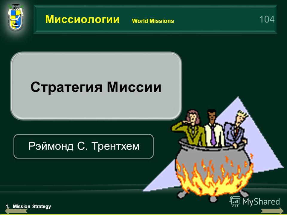 104 Миссиологии World Missions Стратегия Миссии Рэймонд С. Трентхем 1.Mission Strategy