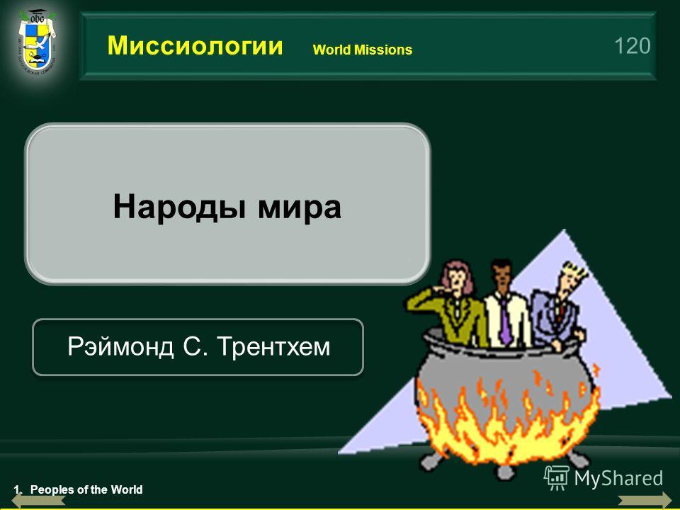 120 Миссиологии World Missions Народы мира Рэймонд С. Трентхем 1.Peoples of the World