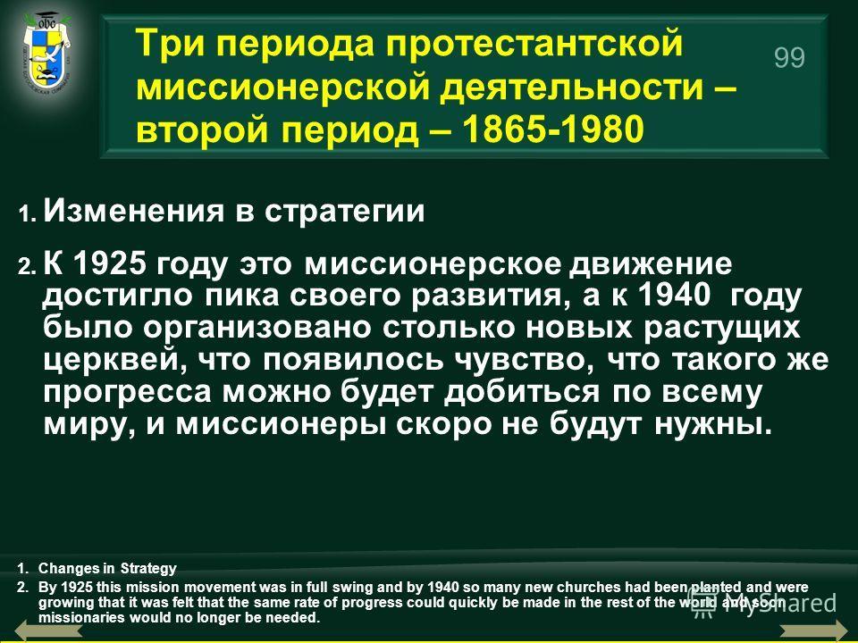 99 1. Изменения в стратегии 2. К 1925 году это миссионерское движение достигло пика своего развития, а к 1940 году было организовано столько новых растущих церквей, что появилось чувство, что такого же прогресса можно будет добиться по всему миру, и