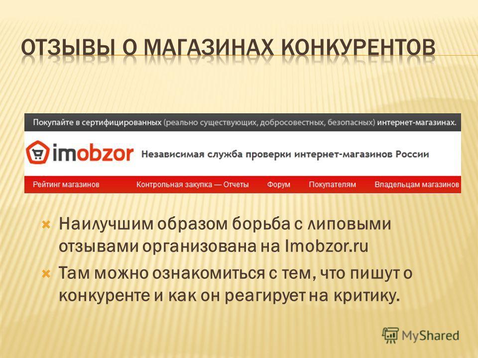 Наилучшим образом борьба с липовыми отзывами организована на Imobzor.ru Там можно ознакомиться с тем, что пишут о конкуренте и как он реагирует на критику.