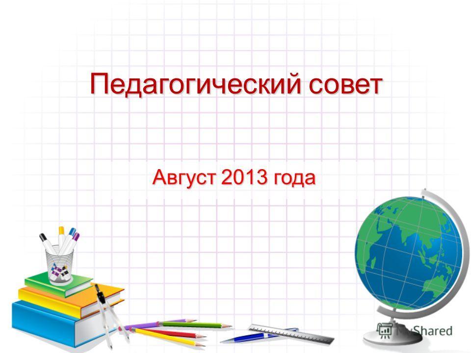 Педагогический совет Август 2013 года