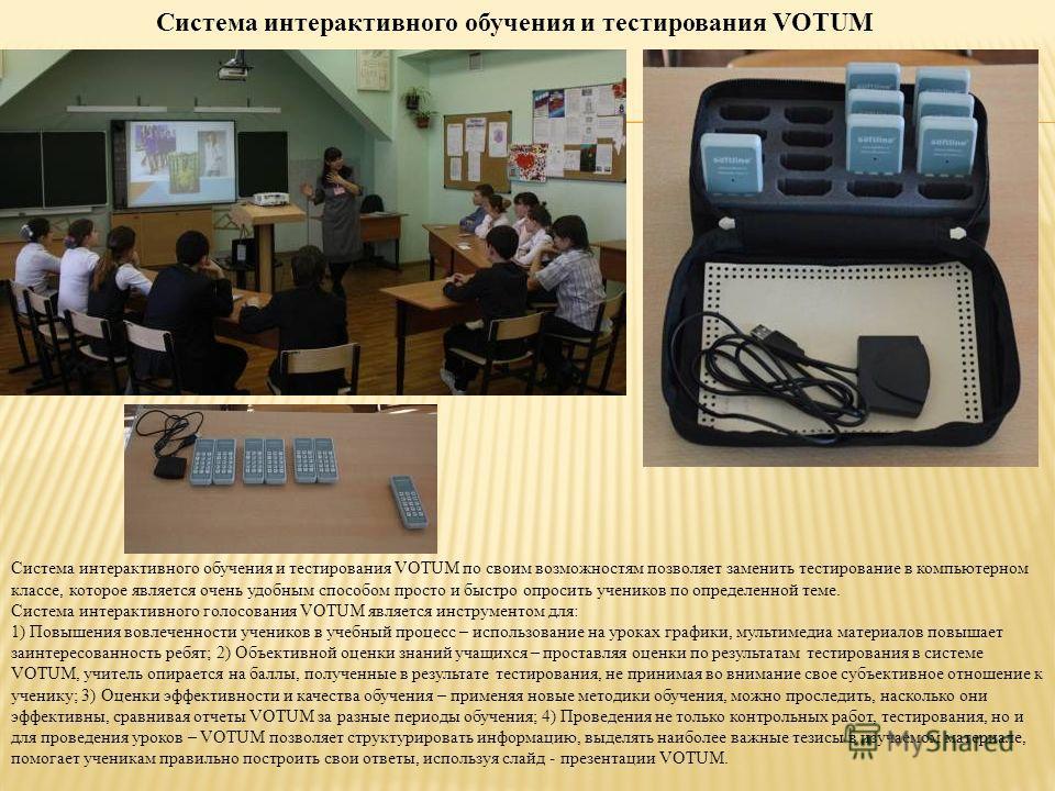 Система интерактивного обучения и тестирования VOTUM по своим возможностям позволяет заменить тестирование в компьютерном классе, которое является очень удобным способом просто и быстро опросить учеников по определенной теме. Система интерактивного г