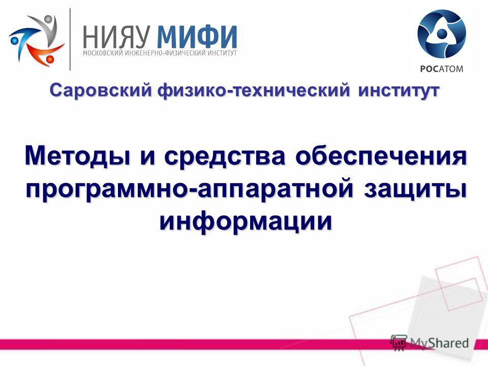 Методы и средства обеспечения программно-аппаратной защиты информации Саровский физико-технический институт