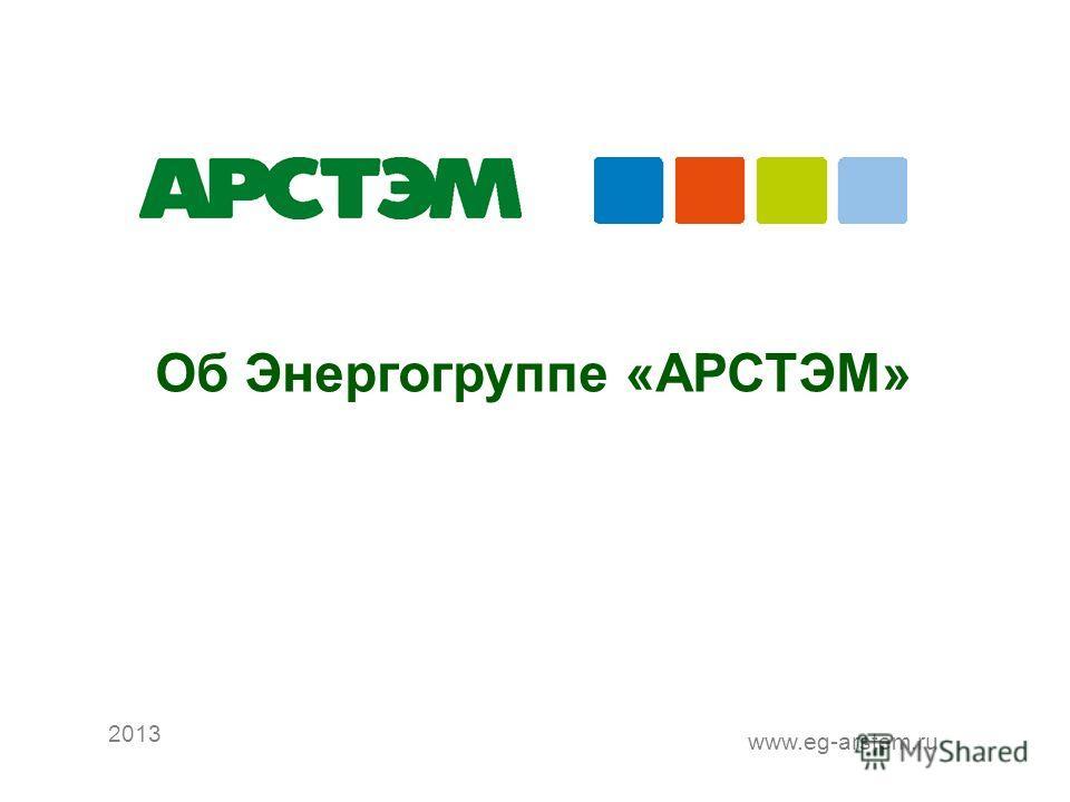 ООРЭ э 2013 www.eg-arstem.ru Об Энергогруппе «АРСТЭМ»