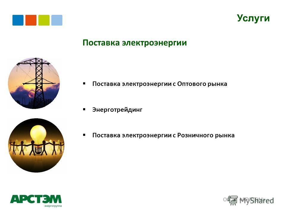 Услуги Об ЭГ «АРСТЭМ» Поставка электроэнергии с Оптового рынка Энерготрейдинг Поставка электроэнергии с Розничного рынка Поставка электроэнергии