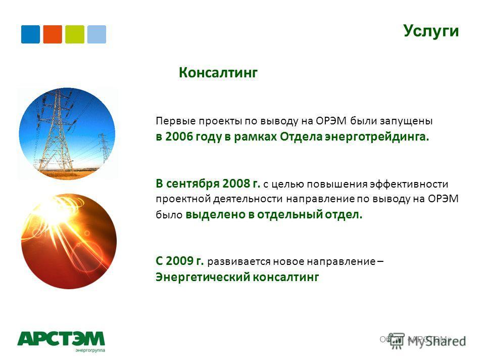 Услуги Об ЭГ «АРСТЭМ» Консалтинг Первые проекты по выводу на ОРЭМ были запущены в 2006 году в рамках Отдела энерготрейдинга. В сентября 2008 г. с целью повышения эффективности проектной деятельности направление по выводу на ОРЭМ было выделено в отдел