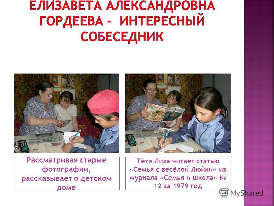 Рассматривая старые фотографии, рассказывает о детском доме Тётя Лиза читает статью «Семья с весёлой Люйки» из журнала «Семья и школа» 12 за 1979 год