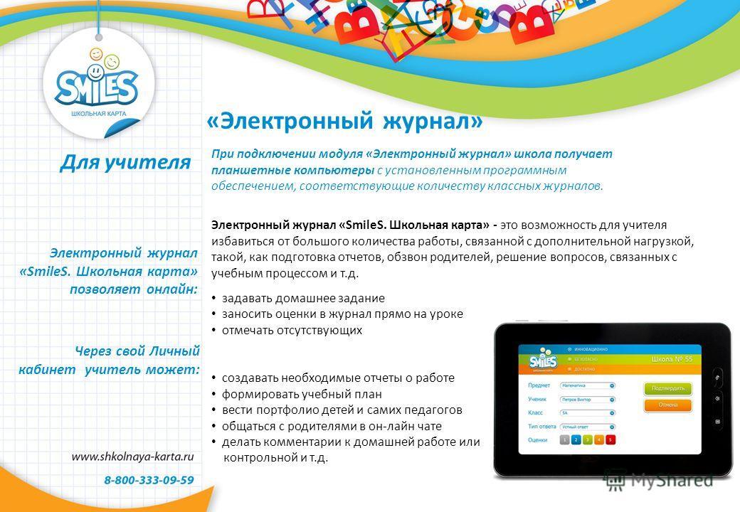 Модуля электронный журнал школа
