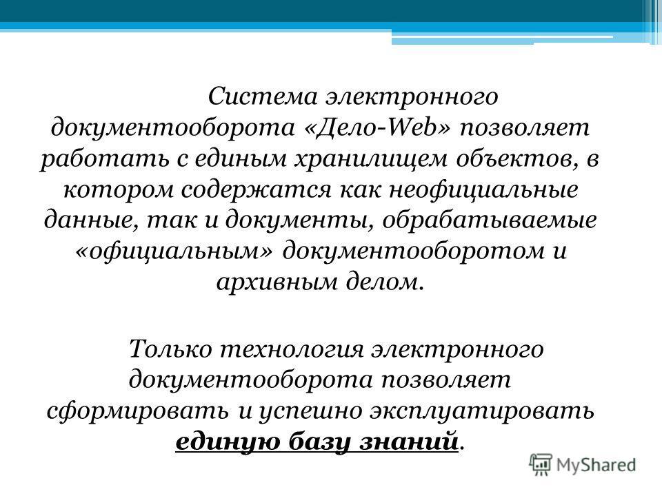 Участниками обмена электронными документами могут быть: сотрудники структурных подразделений Администрации города Волгодонска органы государственной власти РФ органы Администрации города Волгодонска, участвующие в обмене электронными документами Плюс