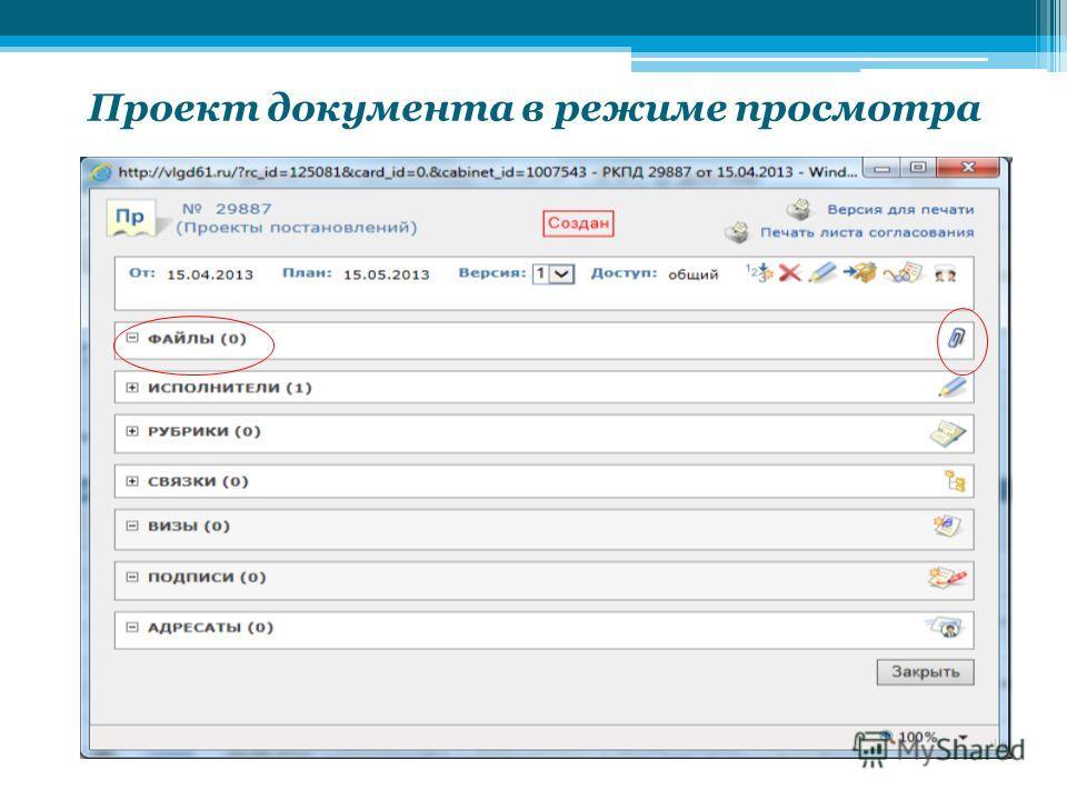 Создание регистрационной карточки проекта документа. Окно регистрации нового проекта.