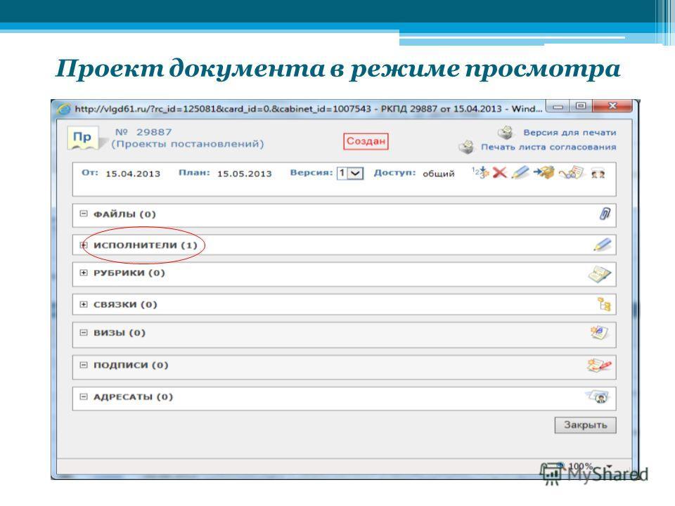 Раздел «ФАЙЛЫ» - позволяет работать с файлами, прикрепленными к РКПД