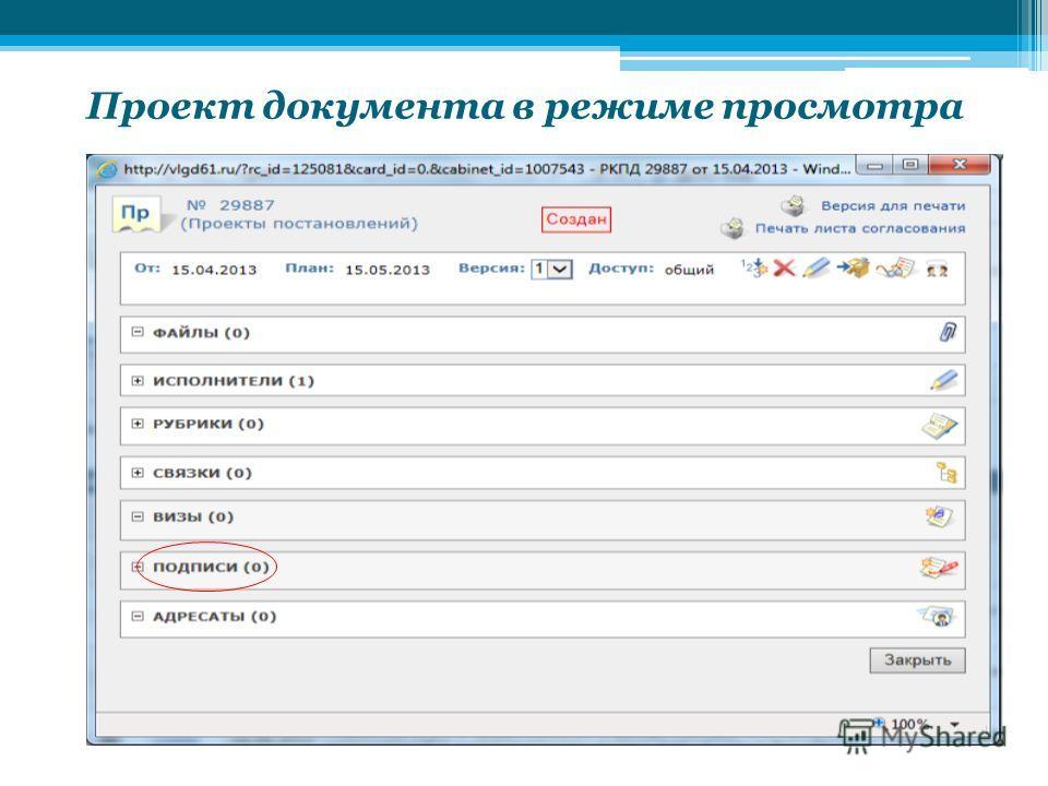 Раздел «ВИЗЫ»- содержит перечень записей о должностных лицах, визирующих РКПД.