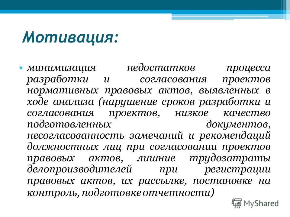 Цель проекта: повышение эффективности управленческой деятельности Администрации города Волгодонска; обеспечение выполнения принимаемых решений путем применения информационных систем при подготовке и согласовании проектов нормативных правовых актов по