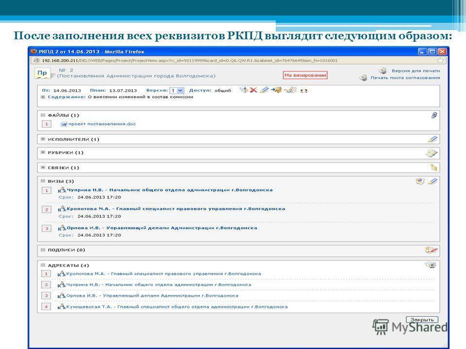 Раздел «АДРЕСАТЫ»- содержит перечень внешних и внутренних адресатов документа