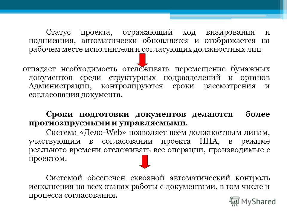 Согласование проекта документа
