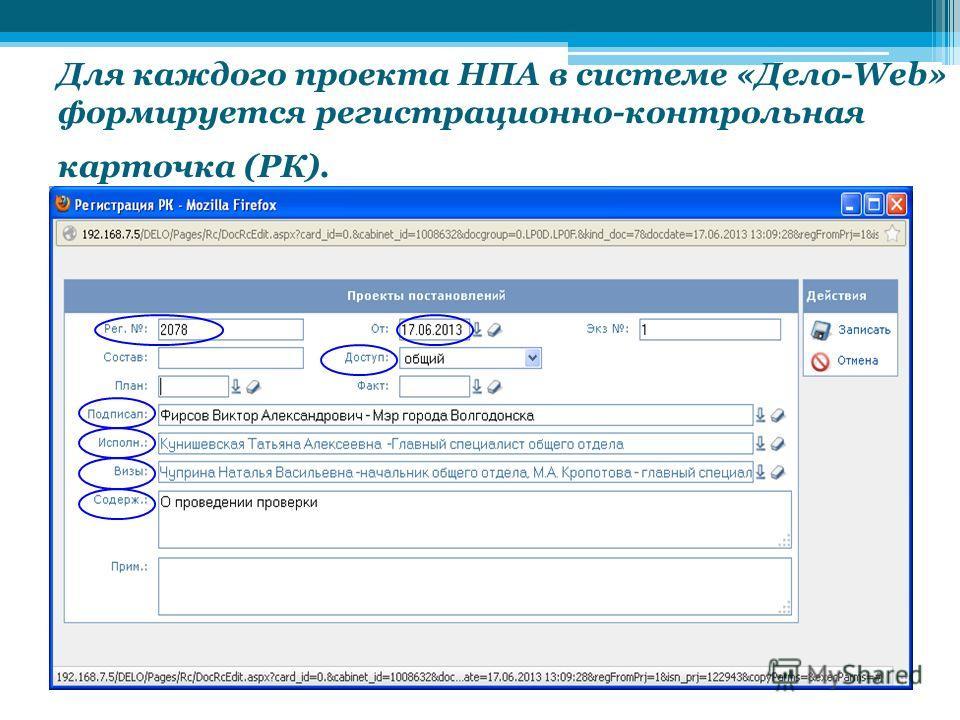 Регистрация документов Пройдя все этапы процедуры согласования, подписания проект приобретает состояние «На регистрации».