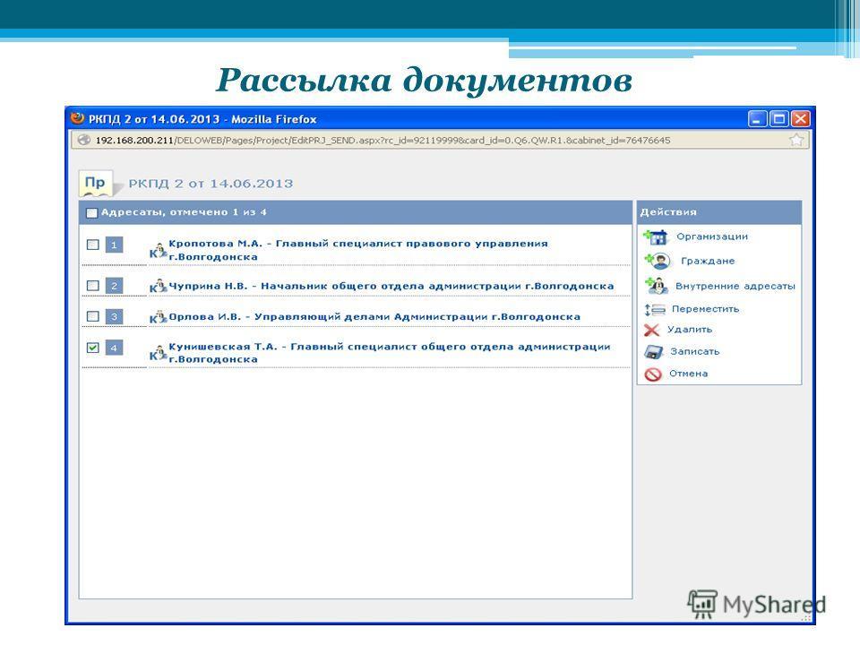 Для каждого проекта НПА в системе «Дело-Web» формируется регистрационно-контрольная карточка (РК).
