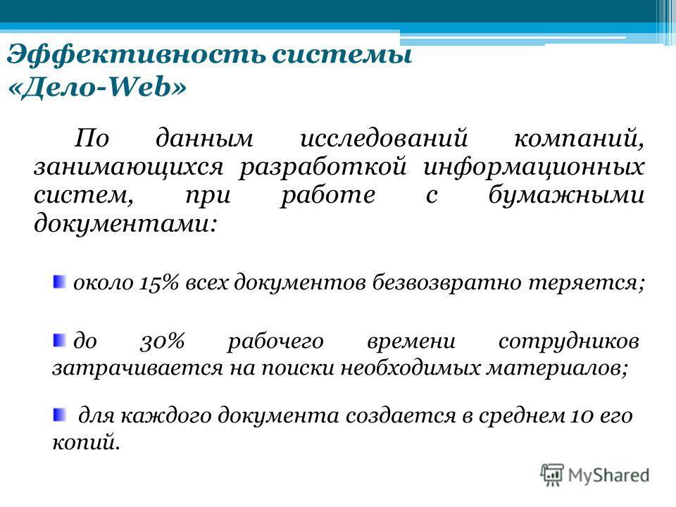Представление постановлений Администрации города Волгодонска на хранение в архив Согласно Регламенту Администрации города Волгодонска первые экземпляры правовых актов хранятся в общем отделе Администрации города два года, затем передаются на хранение