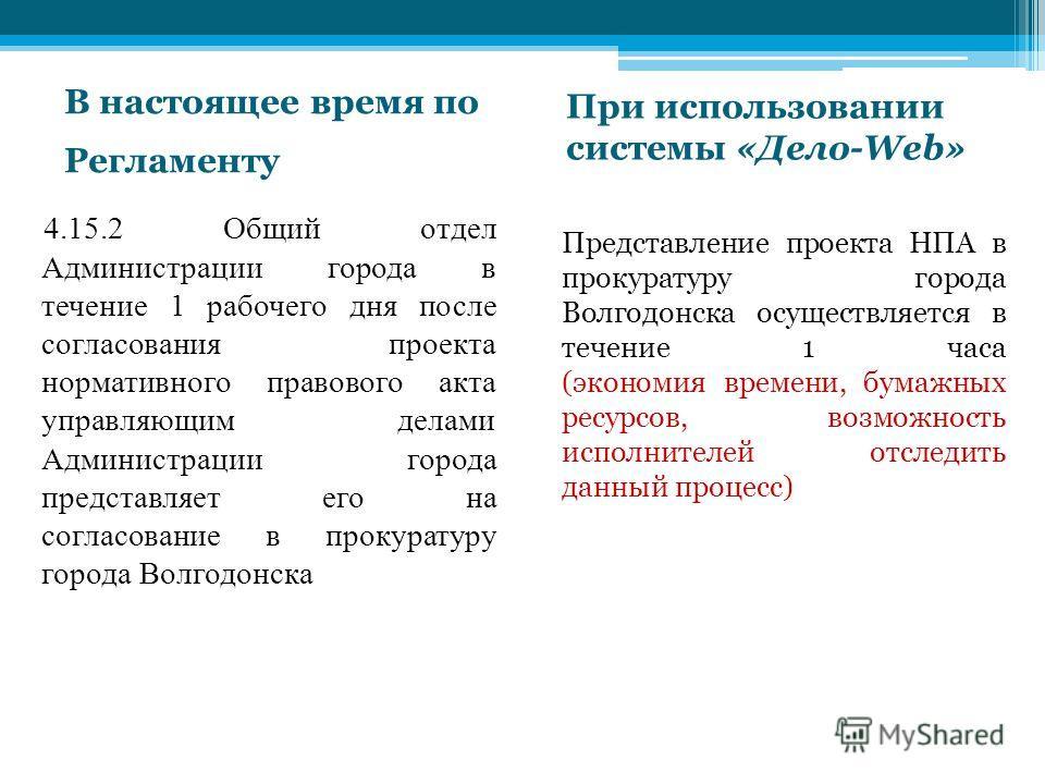 В настоящее время по Регламенту 4.14.8 В случае, если в тексте НПА коррупциогенных факторов не выявлено, юристами осуществляется визирование проекта с формулировкой «коррупциогенных факторов не выявлено» (на листе согласования) Отметка «коррупциогенн