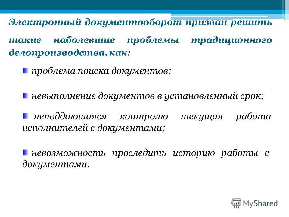 В настоящее время по Регламенту 4.19.7 Общий отдел Администрации города передает в Правительство Ростовской области нормативные правовые акты и информацию об их опубликовании на электронном носителе для ведения регистра нормативных правовых актов Рос