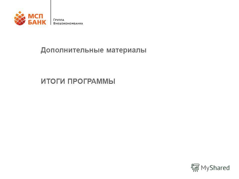 Программа финансовой поддержки МСП Дополнительные материалы ИТОГИ ПРОГРАММЫ