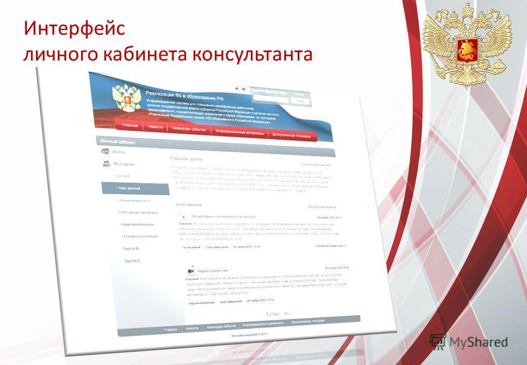 Интерфейс личного кабинета консультанта