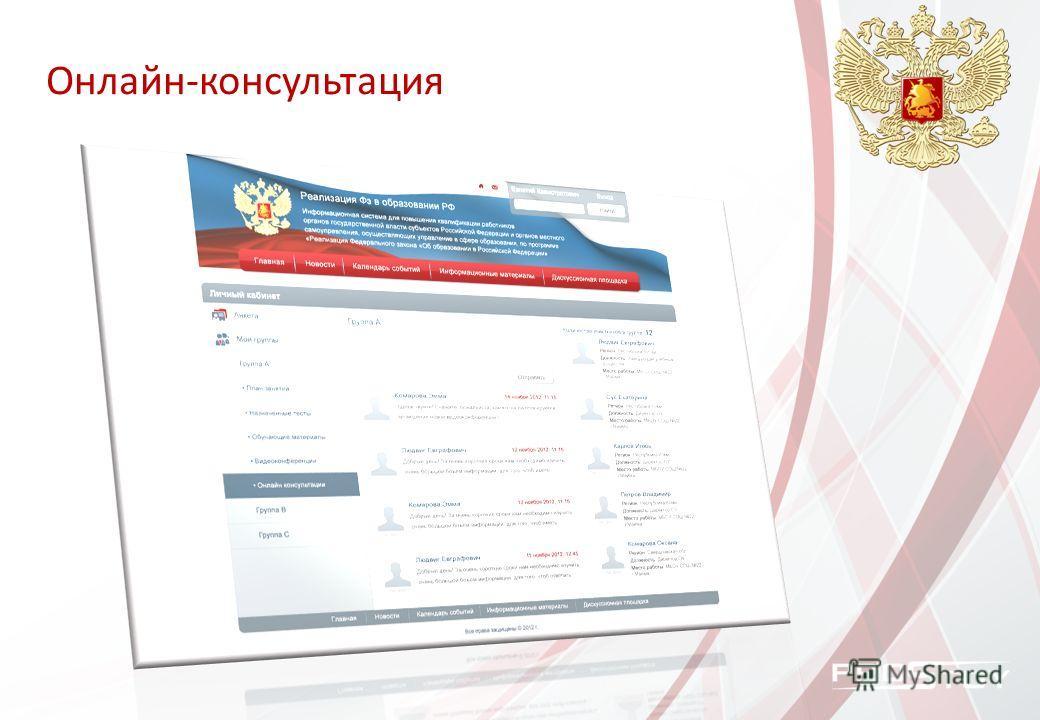 Онлайн-консультация