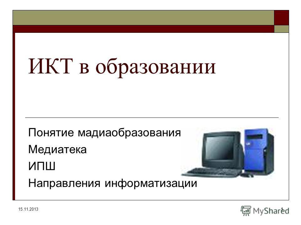 15.11.20131 ИКТ в образовании Понятие мадиаобразования Медиатека ИПШ Направления информатизации